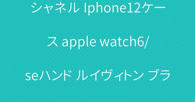 シャネル Iphone12ケース apple watch6/seハンド ルイヴィトン ブランド