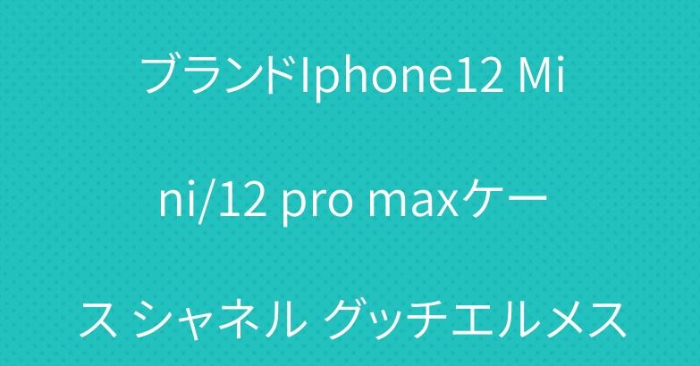 ブランドIphone12 Mini/12 pro maxケース シャネル グッチエルメス