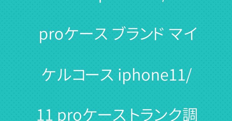 グッチ iphone12/12 proケース ブランド マイケルコース iphone11/11 proケース トランク調