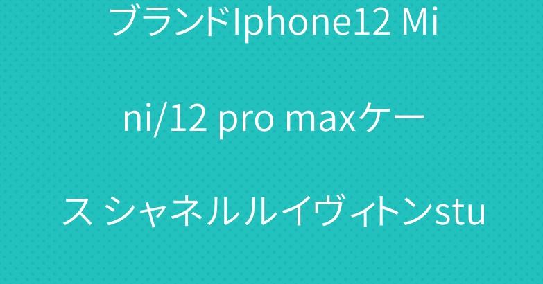 ブランドIphone12 Mini/12 pro maxケース シャネルルイヴィトンstussy ジバンシィ
