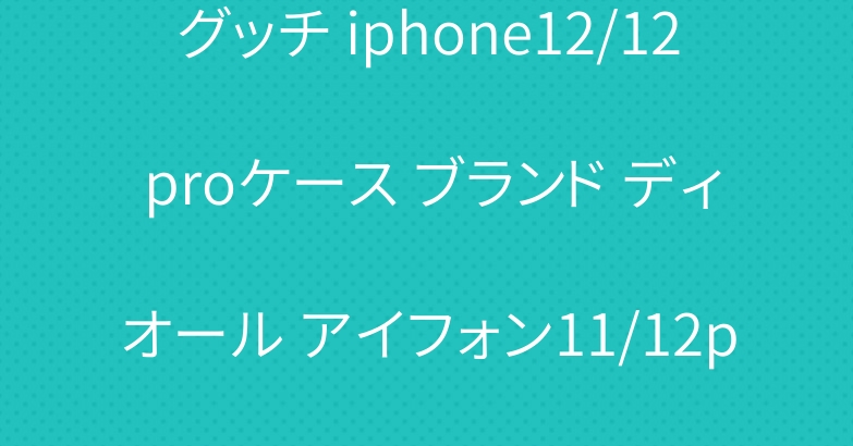 グッチ iphone12/12 proケース ブランド ディオール アイフォン11/12pro maxカバー オシャレ