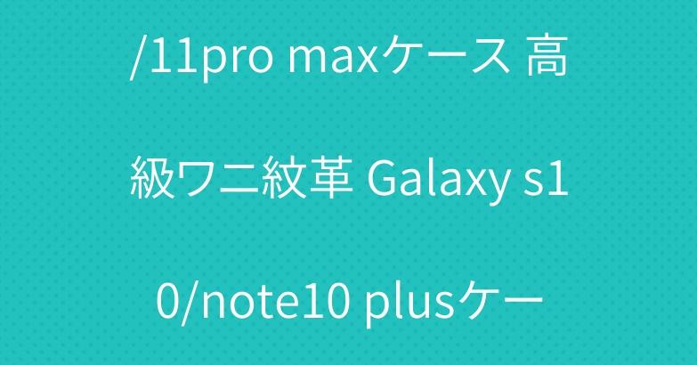 新品 グッチ iphone11/11pro maxケース 高級ワニ紋革 Galaxy s10/note10 plusケース運動風ブランド iphone xr/xs maxケース