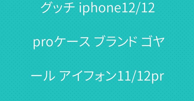 グッチ iphone12/12 proケース ブランド ゴヤール アイフォン11/12pro max手帳型カバー