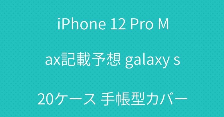 iPhone 12 Pro Max記載予想 galaxy s20ケース 手帳型カバー
