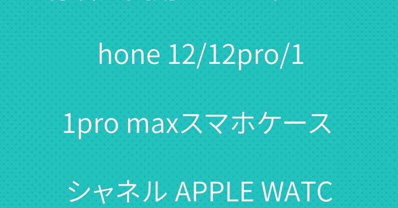 有名人愛用 ルイヴィトン iPhone 12/12pro/11pro maxスマホケース シャネル APPLE WATCH ベルト