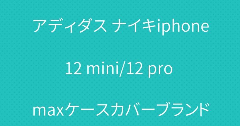 アディダス ナイキiphone12 mini/12 pro maxケースカバーブランド