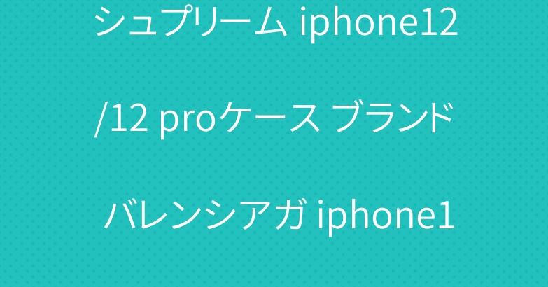 シュプリーム iphone12/12 proケース ブランド バレンシアガ iphone11/11 proケース