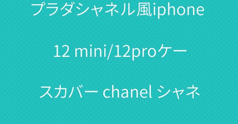 プラダシャネル風iphone 12 mini/12proケースカバー chanel シャネル
