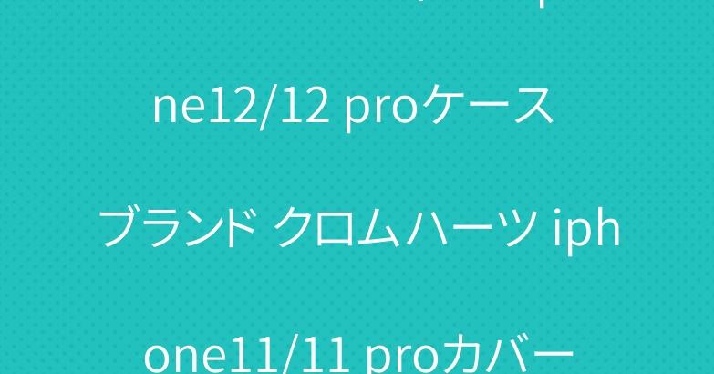 シュプリームヴィトン iphone12/12 proケース ブランド クロムハーツ iphone11/11 proカバー