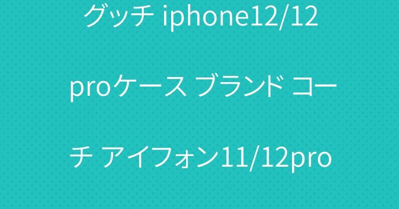 グッチ iphone12/12 proケース ブランド コーチ アイフォン11/12pro max手帳型カバー