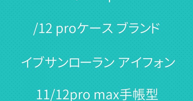 ルイヴィトン iphone12/12 proケース ブランド イブサンローラン アイフォン11/12pro max手帳型カバー