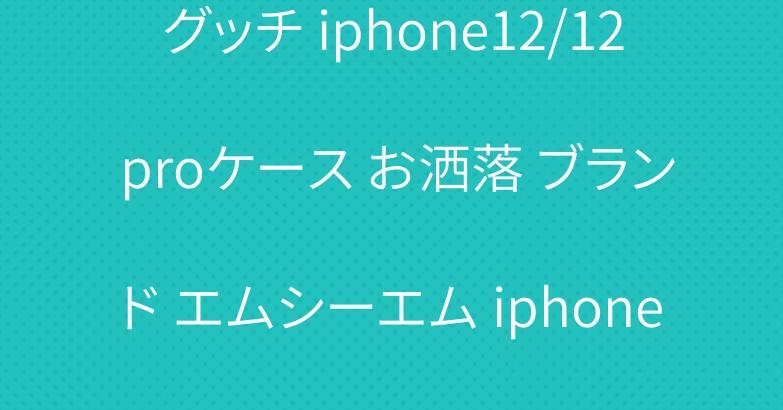 グッチ iphone12/12 proケース お洒落 ブランド エムシーエム iphone11/11 proカバー