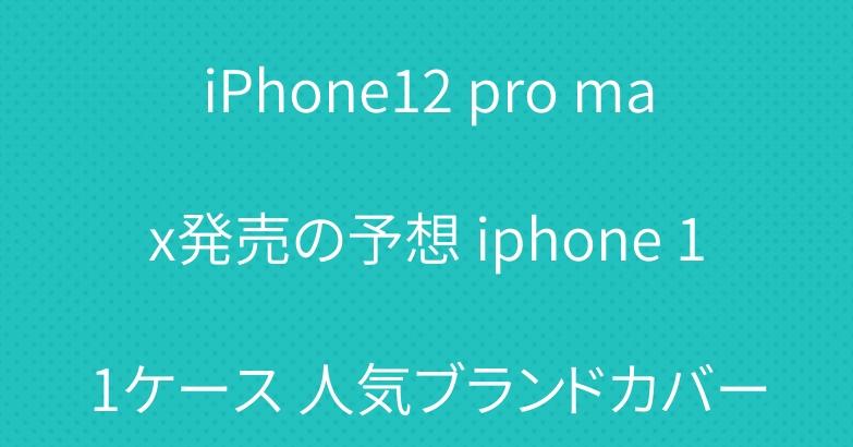 iPhone12 pro max発売の予想 iphone 11ケース 人気ブランドカバー