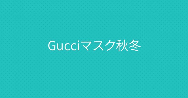 Gucciマスク秋冬