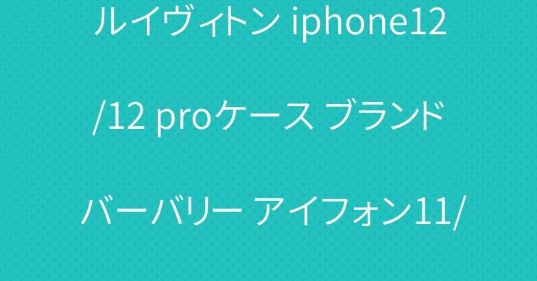 ルイヴィトン iphone12/12 proケース ブランド バーバリー アイフォン11/11 proカバー