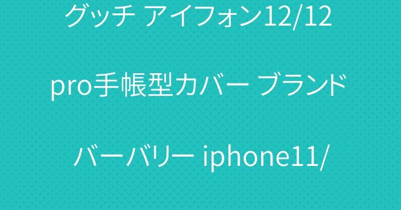 グッチ アイフォン12/12 pro手帳型カバー ブランド バーバリー iphone11/11 proケース