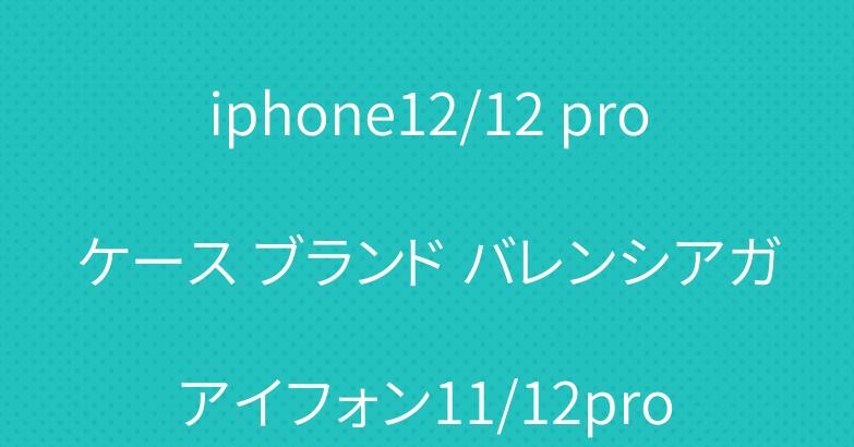 シュプリームザノースフェイス iphone12/12 proケース ブランド バレンシアガ アイフォン11/12pro maxカバー