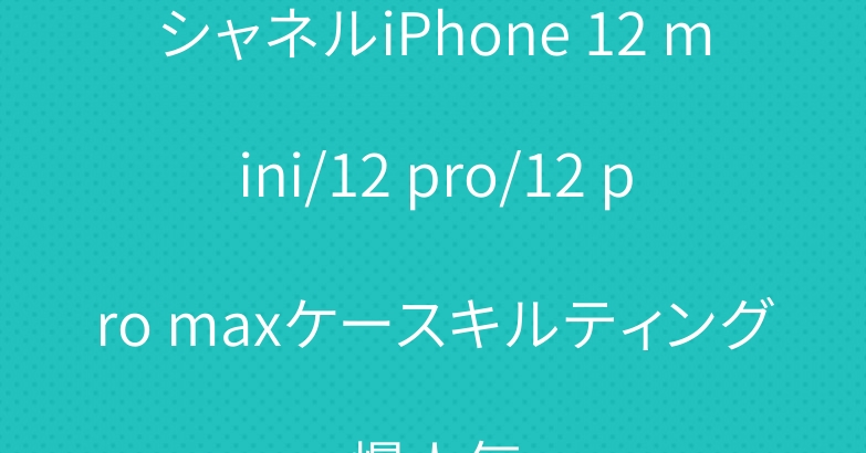 シャネルiPhone 12 mini/12 pro/12 pro maxケースキルティング爆人気