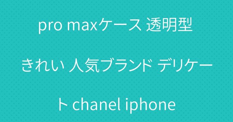 新品 お洒落シャネル Chanel iphone11/11 pro maxケース 透明型 きれい 人気ブランド デリケート chanel iphone 12/12 pro/12 pro max ケース レディース向け