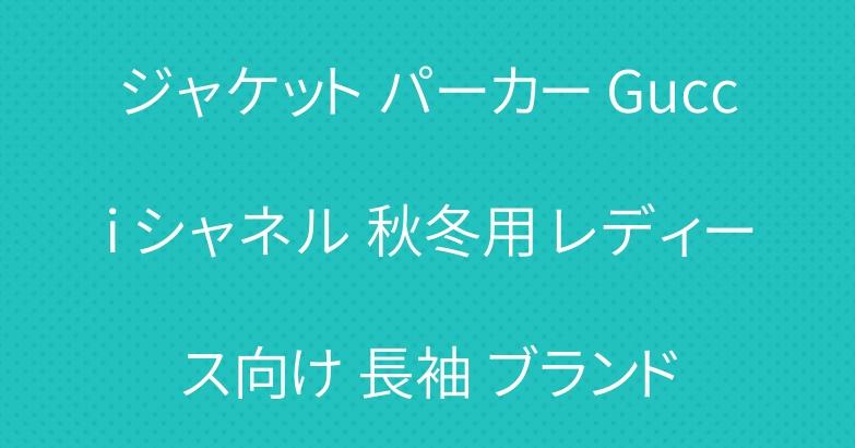 ジャケット パーカー Gucci シャネル 秋冬用 レディース向け 長袖 ブランド