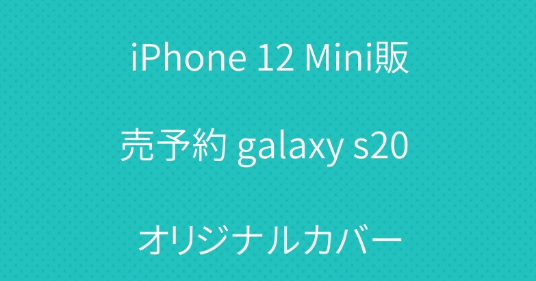 iPhone 12 Mini販売予約 galaxy s20 オリジナルカバー