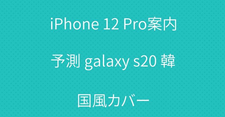 iPhone 12 Pro案内予測 galaxy s20 韓国風カバー