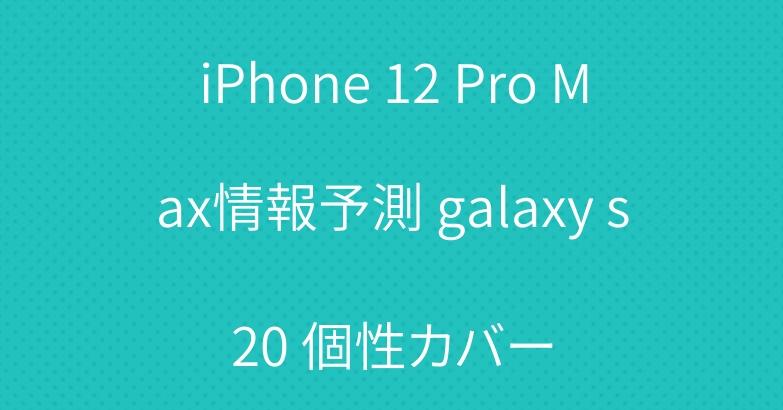 iPhone 12 Pro Max情報予測 galaxy s20 個性カバー