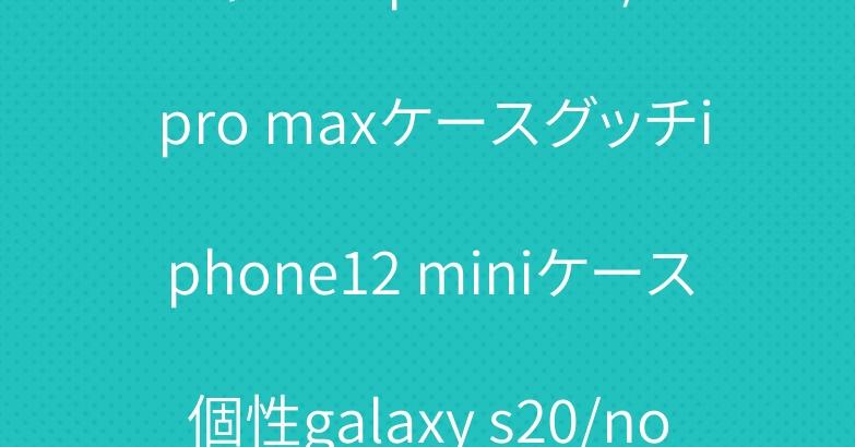 シャネルiphone12/12 pro maxケースグッチiphone12 miniケース個性galaxy s20/note20ケースブランド