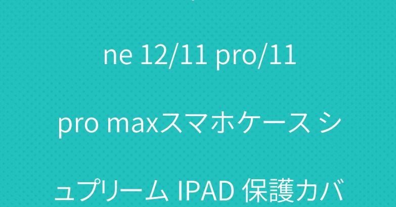 ブランド ディオール iPhone 12/11 pro/11pro maxスマホケース シュプリーム IPAD 保護カバー
