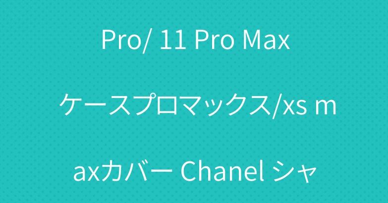 お洒落 高級 CHANELシャネルiPhone 11/11 Pro/ 11 Pro Max ケースプロマックス/xs maxカバー Chanel シャネル 光沢感 iPhone11pro/11ケース 大ロゴ ブラック スタイリッシュ アイ