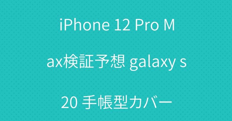 iPhone 12 Pro Max検証予想 galaxy s20 手帳型カバー