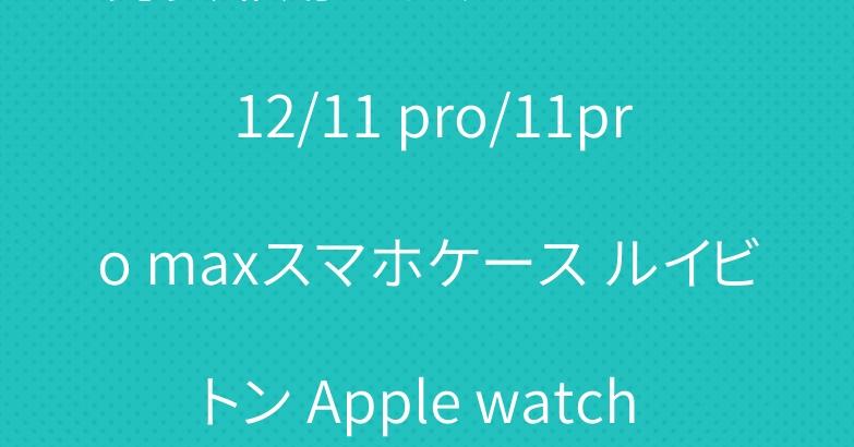 男女兼用 グッチ iPhone 12/11 pro/11pro maxスマホケース ルイビトン Apple watch 交換バンド