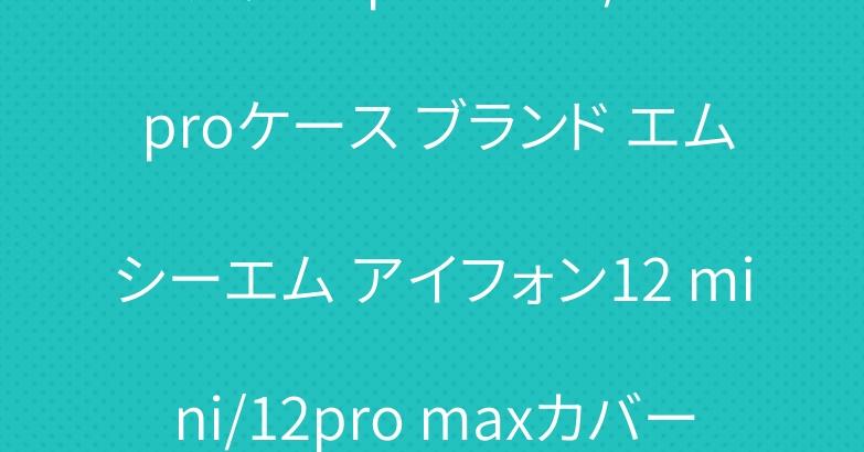 グッチ iphone12/12 proケース ブランド エムシーエム アイフォン12 mini/12pro maxカバー