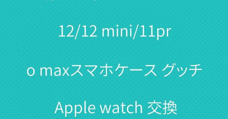潮流 シャネル iPhone 12/12 mini/11pro maxスマホケース グッチ Apple watch 交換バンド