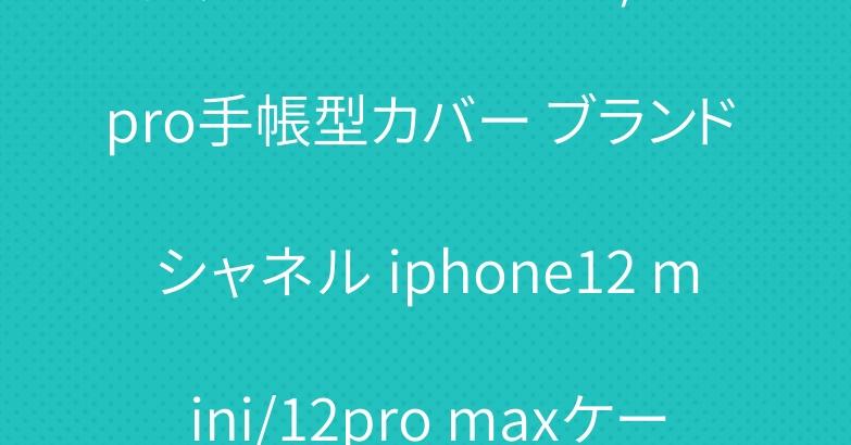 グッチ アイフォン12/12 pro手帳型カバー ブランド シャネル iphone12 mini/12pro maxケース