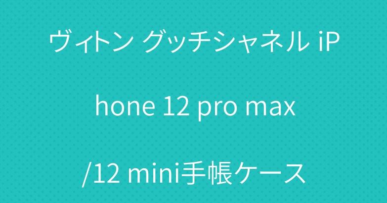 ヴィトン グッチシャネル iPhone 12 pro max/12 mini手帳ケース