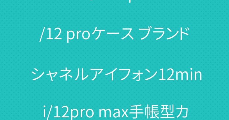 ルイヴィトン iphone12/12 proケース ブランド シャネルアイフォン12mini/12pro max手帳型カバー