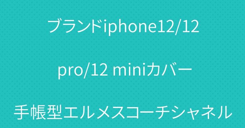 ブランドiphone12/12 pro/12 miniカバー手帳型エルメスコーチシャネル