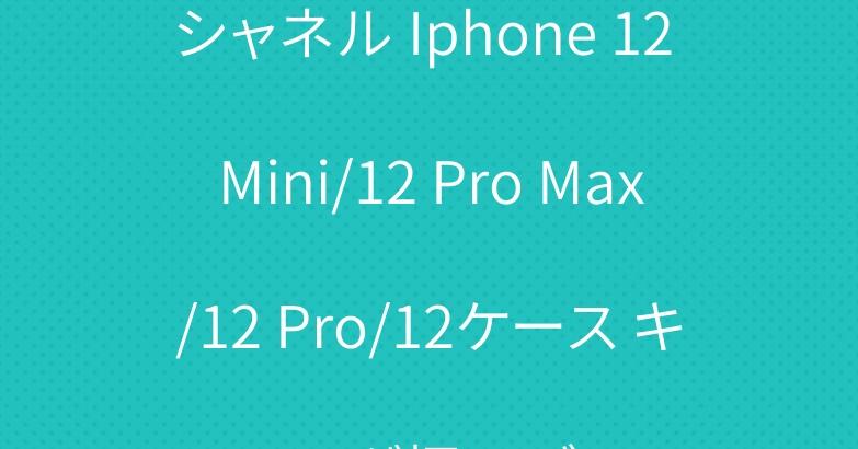 シャネル Iphone 12 Mini/12 Pro Max/12 Pro/12ケース キルティング柄 レディース