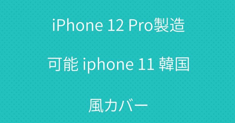 iPhone 12 Pro製造可能 iphone 11 韓国風カバー