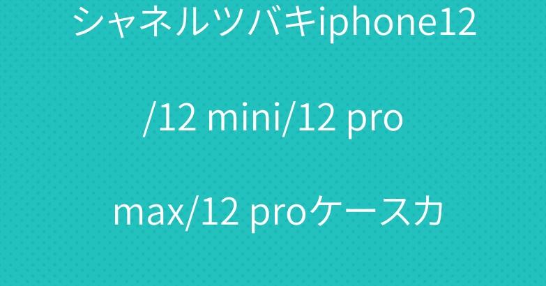 シャネルツバキiphone12/12 mini/12 pro max/12 proケースカバーブランド