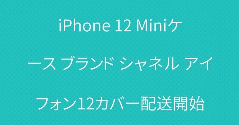 iPhone 12 Miniケース ブランド シャネル アイフォン12カバー配送開始