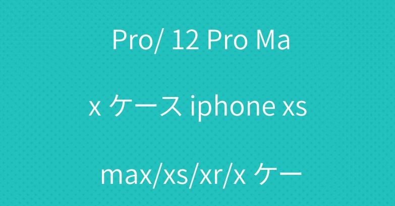 芸能人愛用 Dior iPhone 12mini/12/12 Pro/ 12 Pro Max ケース iphone xs max/xs/xr/x ケース 布地製 ブランド柄 スタイリッシュ iPhone 11/11 Pro/ 11 Pro