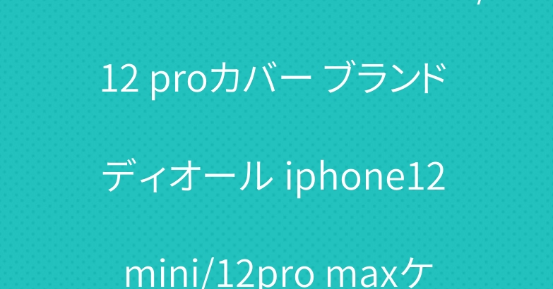 シュプリーム アイフォン12/12 proカバー ブランド ディオール iphone12 mini/12pro maxケース