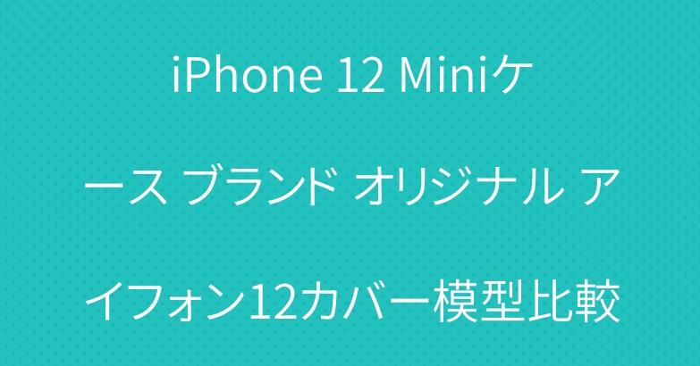 iPhone 12 Miniケース ブランド オリジナル アイフォン12カバー模型比較