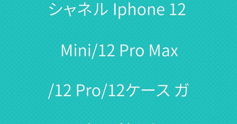 シャネル Iphone 12 Mini/12 Pro Max/12 Pro/12ケース ガラス柄 鏡面加工