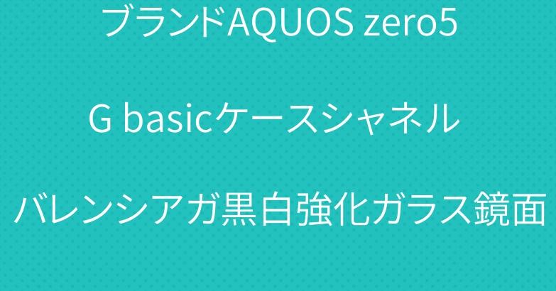 ブランドAQUOS zero5G basicケースシャネル バレンシアガ黒白強化ガラス鏡面