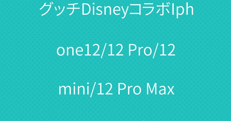 グッチDisneyコラボIphone12/12 Pro/12mini/12 Pro Maxケースカバー