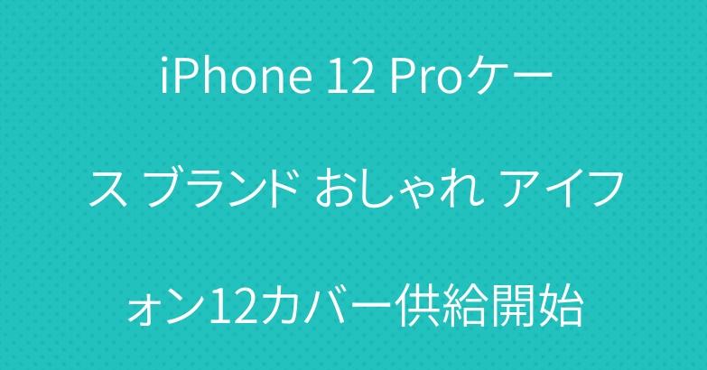 iPhone 12 Proケース ブランド おしゃれ アイフォン12カバー供給開始