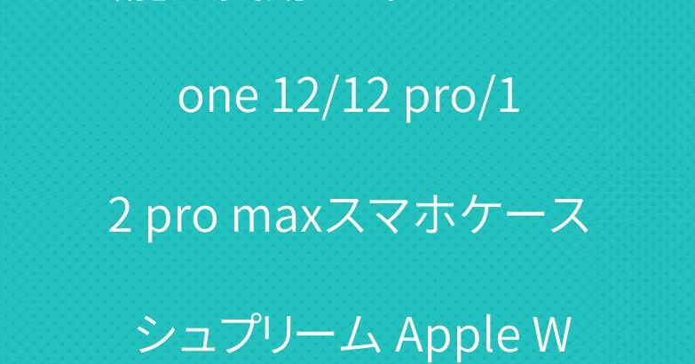 芸能人愛用 ディオール iPhone 12/12 pro/12 pro maxスマホケース シュプリーム Apple Watch ベルト